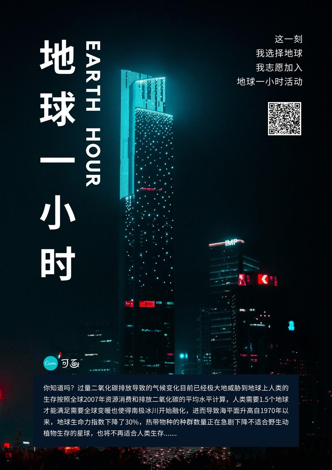 黑蓝色城市灯光照片地球一小时宣传海报