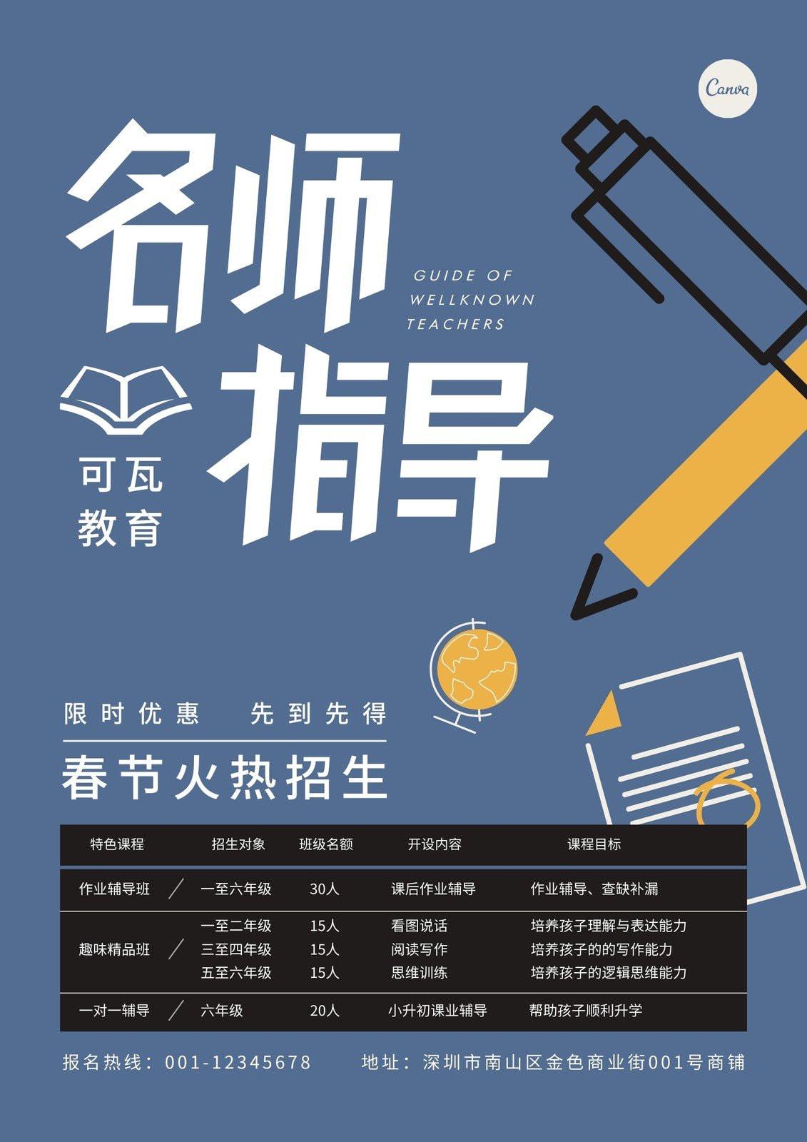 蓝黄色矢量笔现代寒假教育招生中文海报
