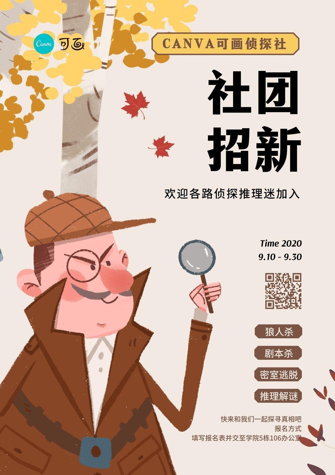 黄褐色侦探推理桌游社团手绘开学季校园招生中文海报