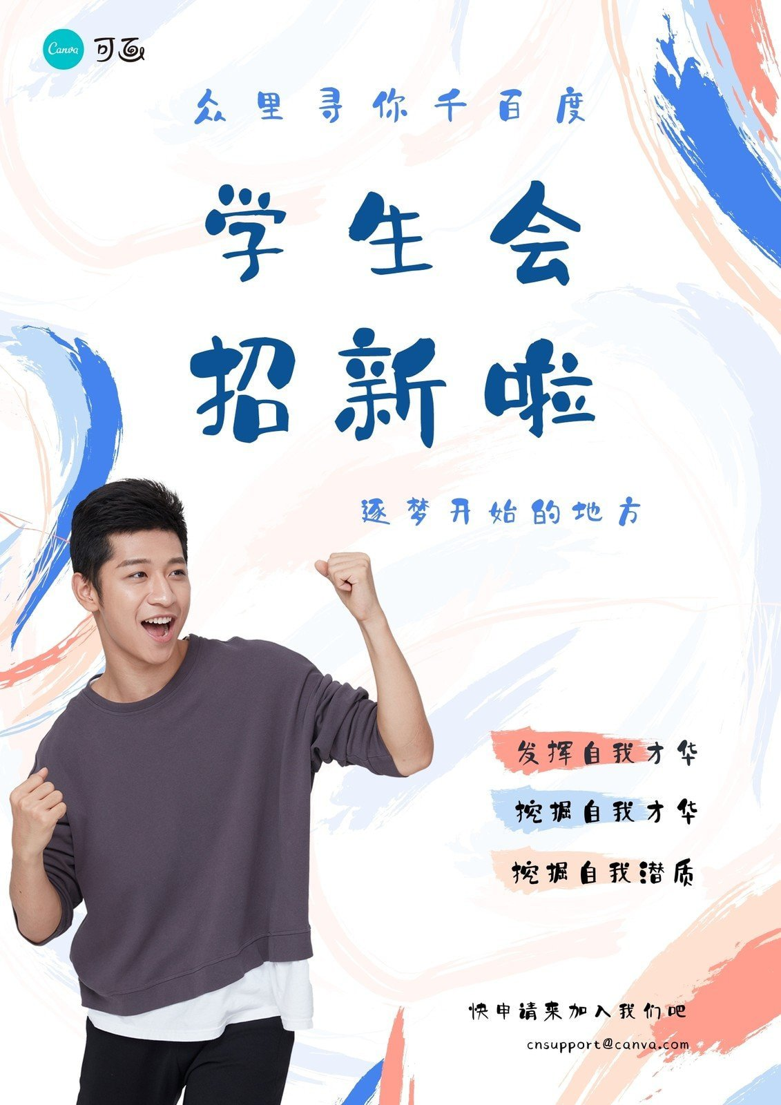 白蓝色男生简约学校宣传中文海报
