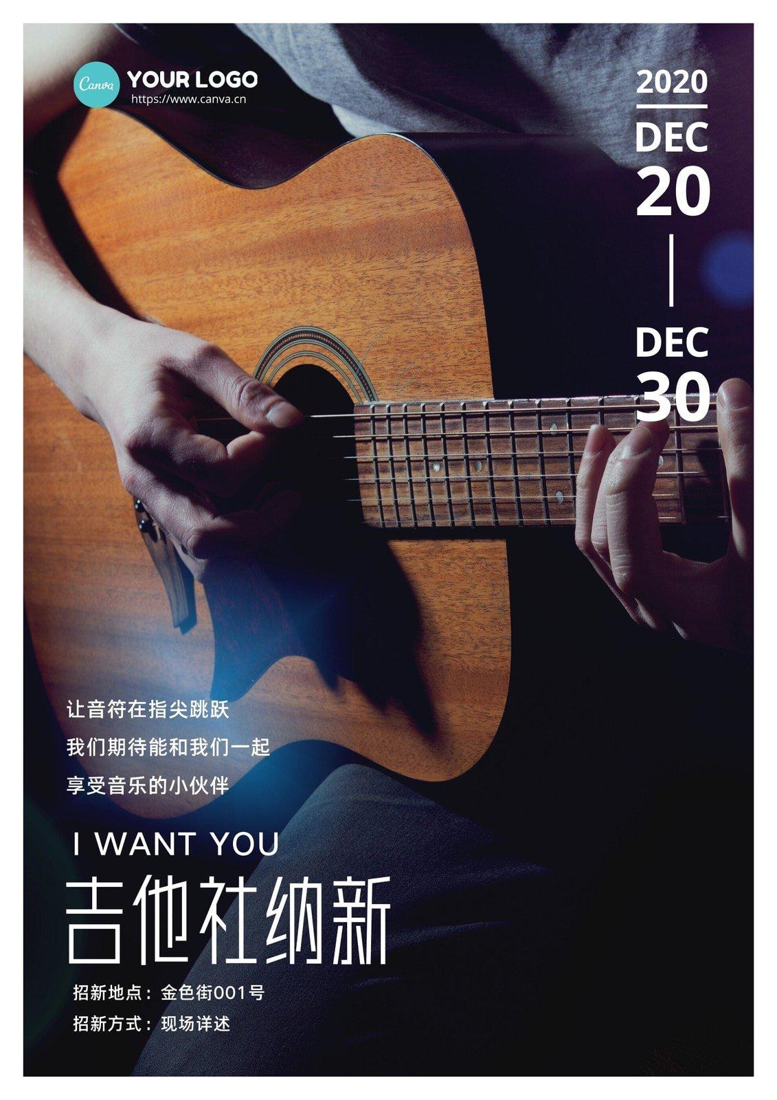 古典吉他社纳新校园海报
