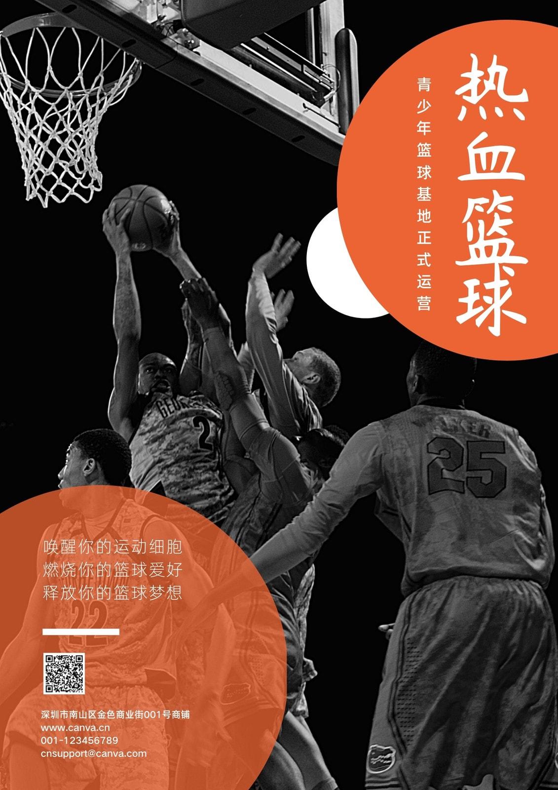 灰橙色运动员篮球圆形篮球基地促销海报
