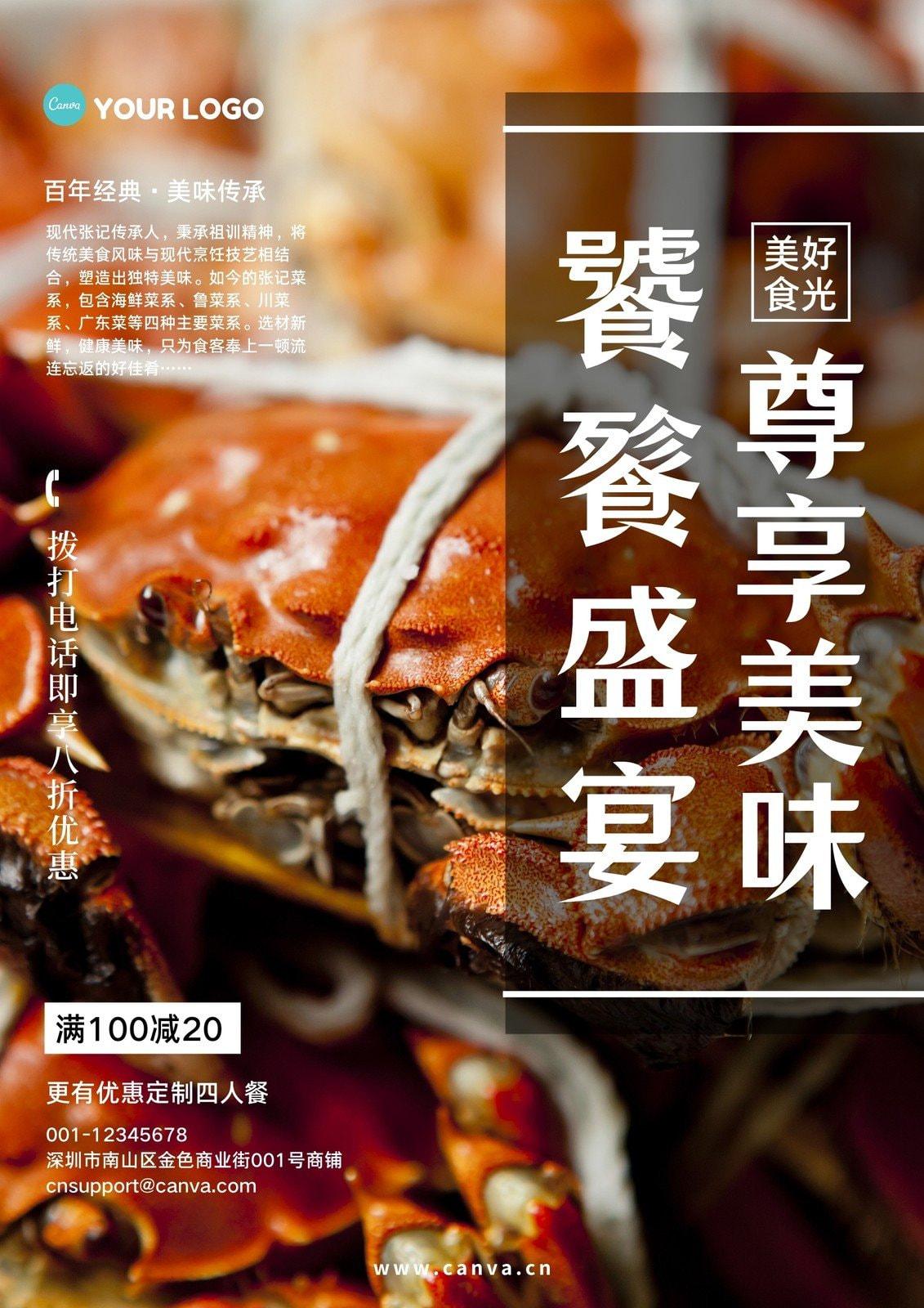 黄棕色木桌案板食材餐厅促销海报