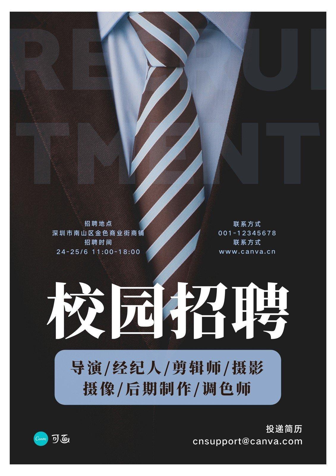 蓝黑色领带照片校园招聘中文海报