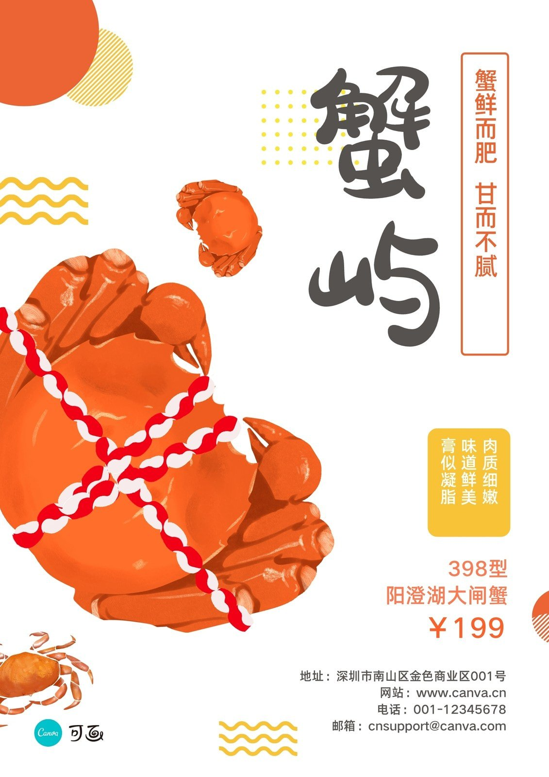 橙白色螃蟹创意餐饮促销中文海报