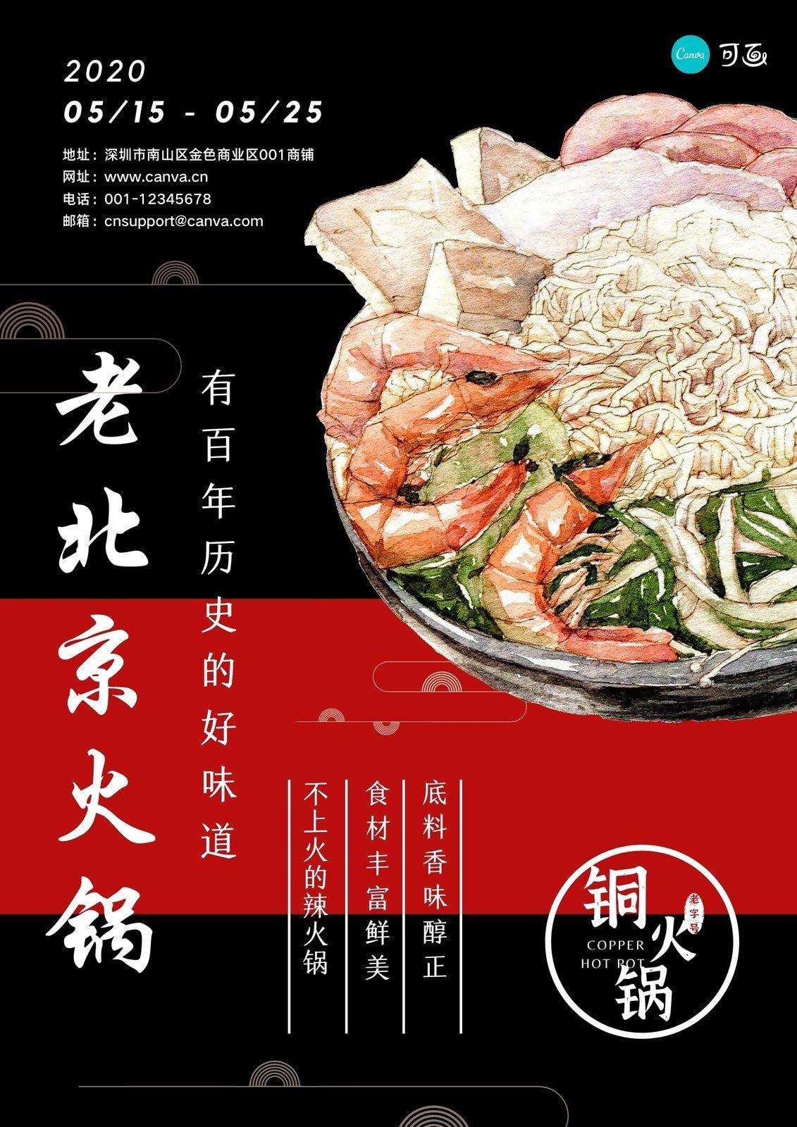 黑红色火锅插画中式餐饮促销中文海报