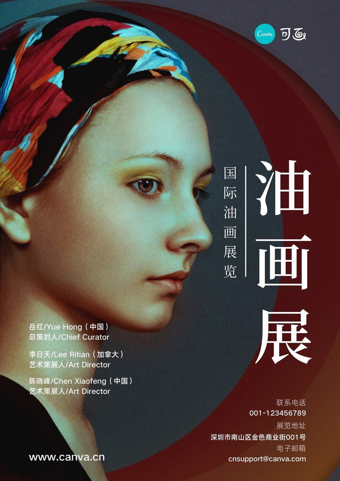 红蓝色人物人物活动活动中文海报