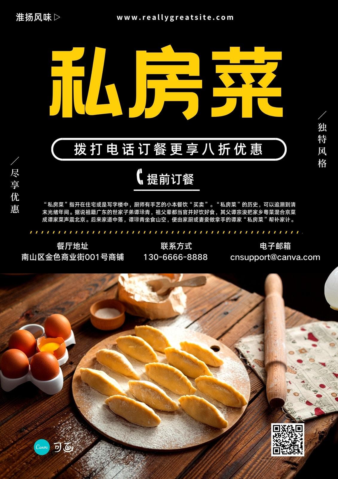 黄黑色饺子照片餐饮促销中文海报