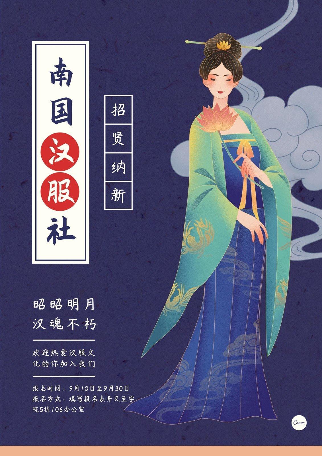 蓝绿色社团招新汉服古风中式开学季校园宣传中文海报