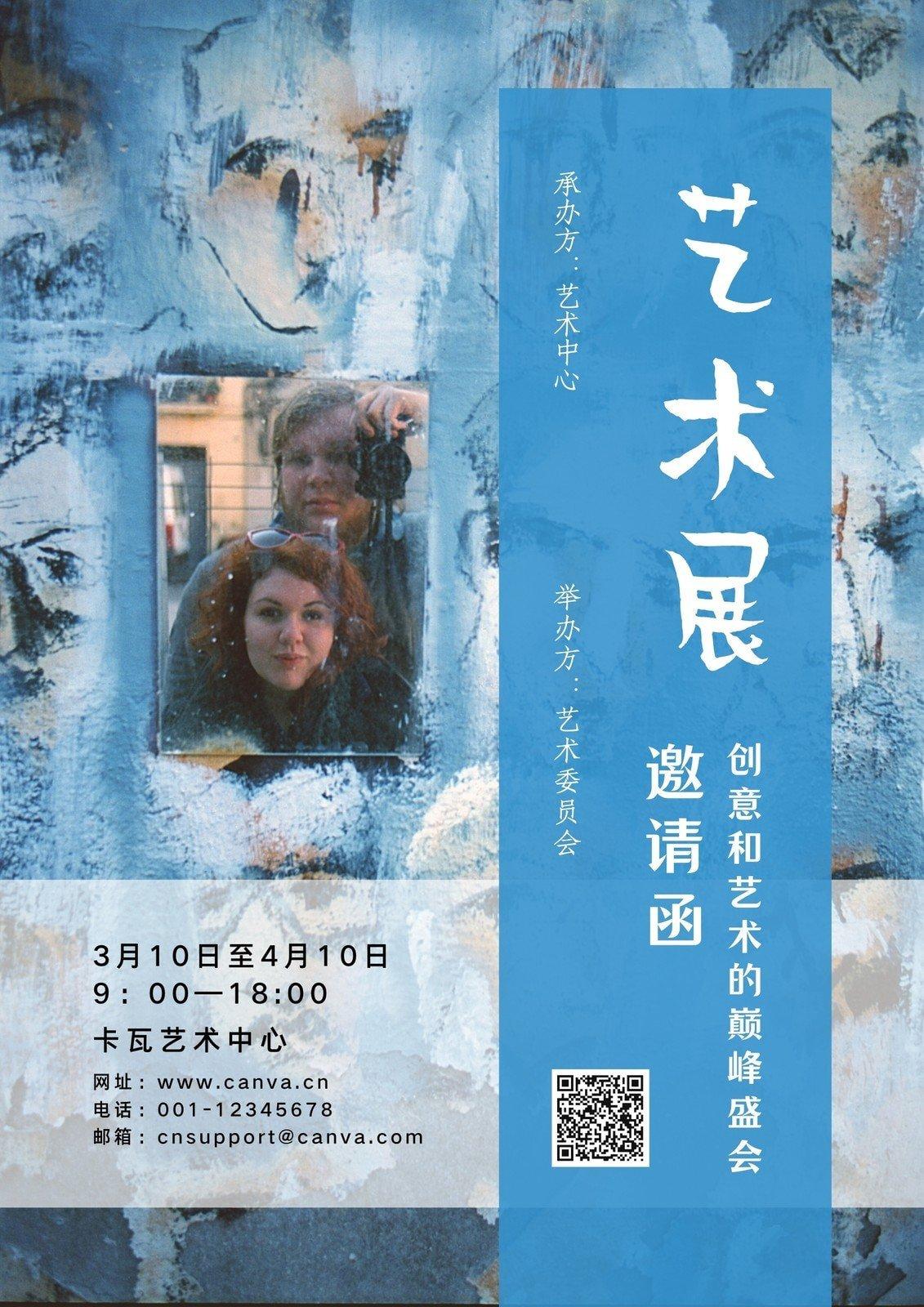 白蓝色摄影人物活动邀请中文海报