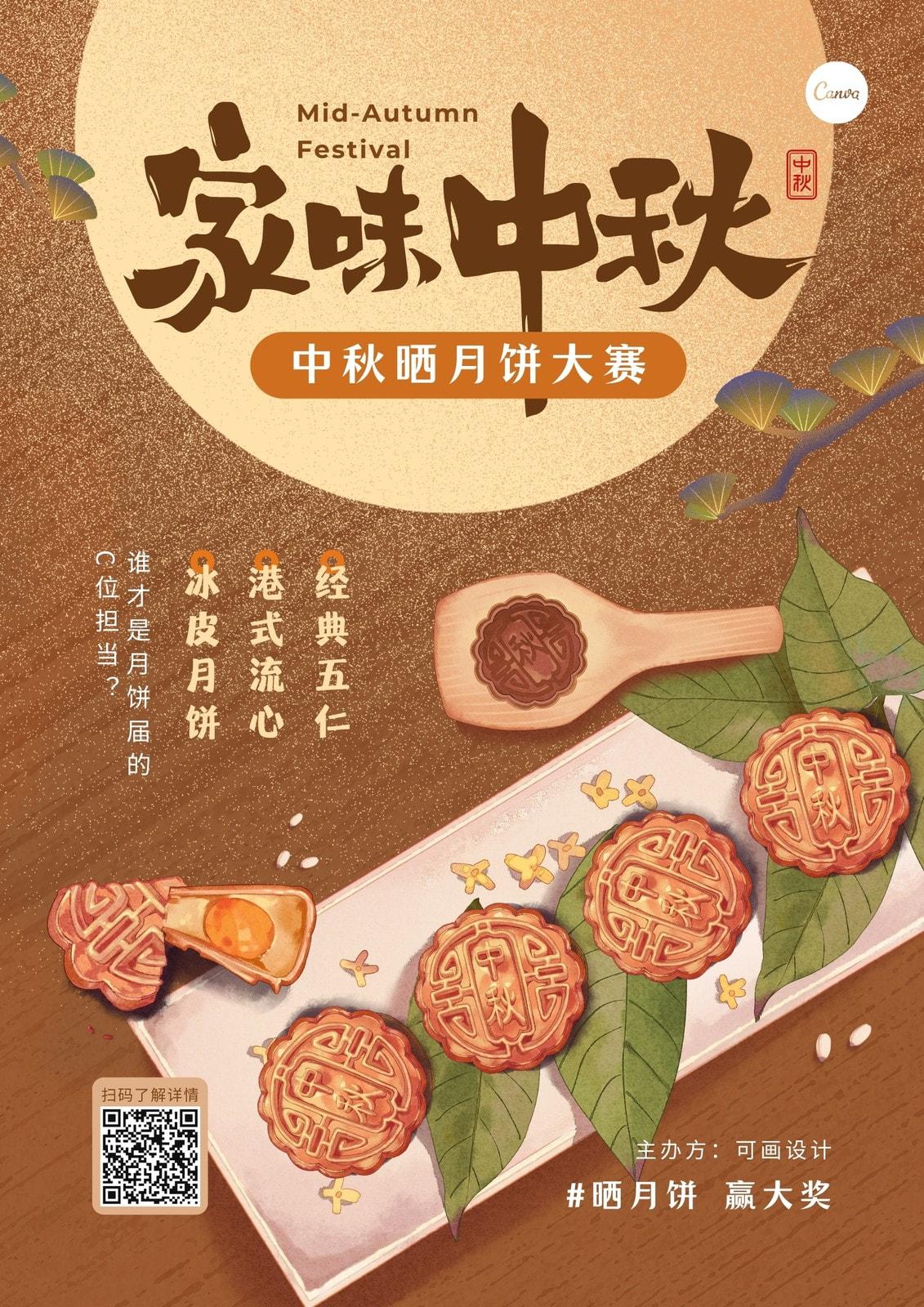 褐橙色月饼台面水彩精致插画手绘中秋节节日活动中文海报
