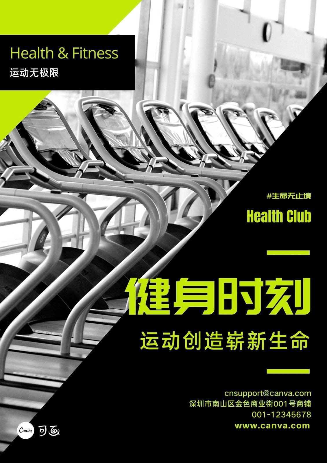 黑绿色运动器材健身房促销海报