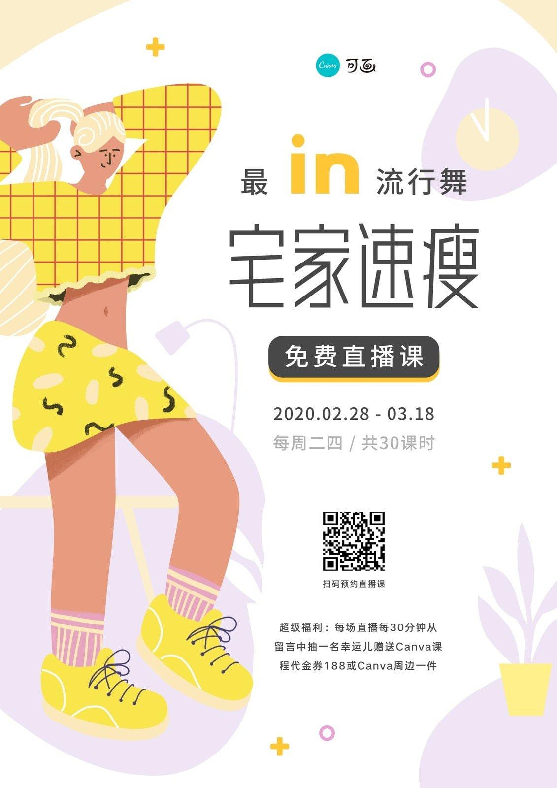 黄紫色运动健身女孩舞蹈直播课矢量热点舞蹈分享中文海报
