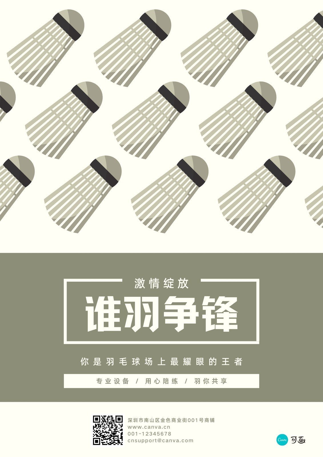 白灰色方形羽毛球运动促销海报
