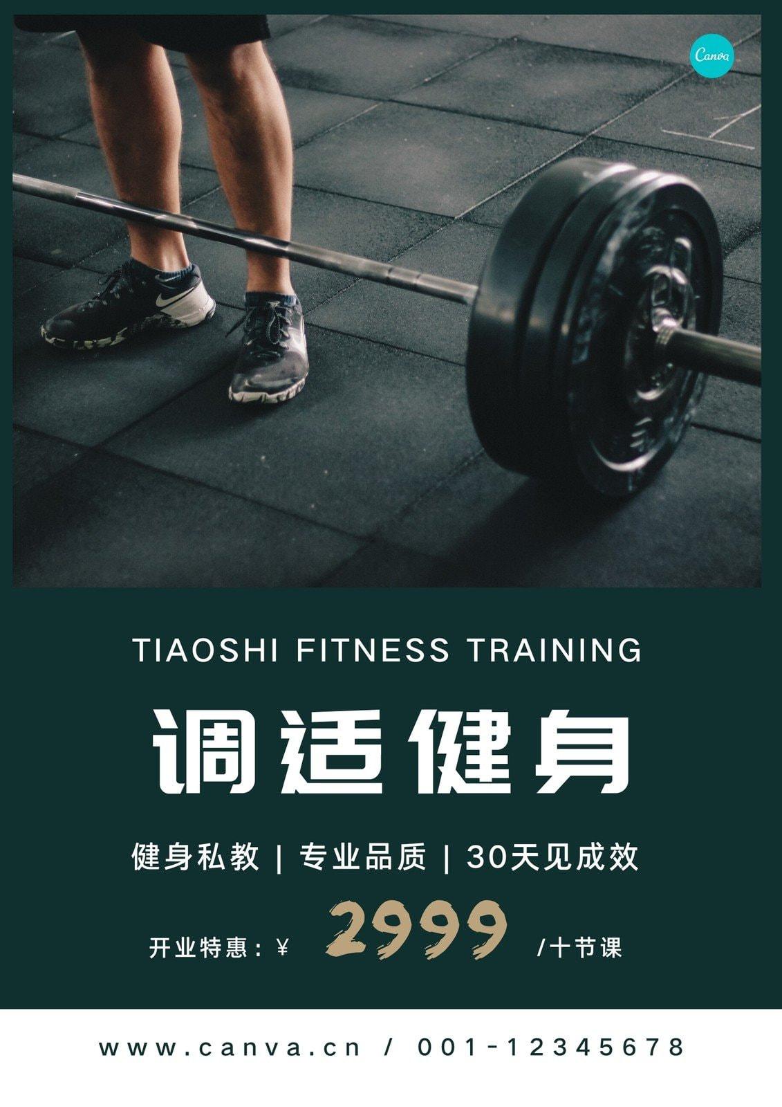 绿色边框私教健身活动海报