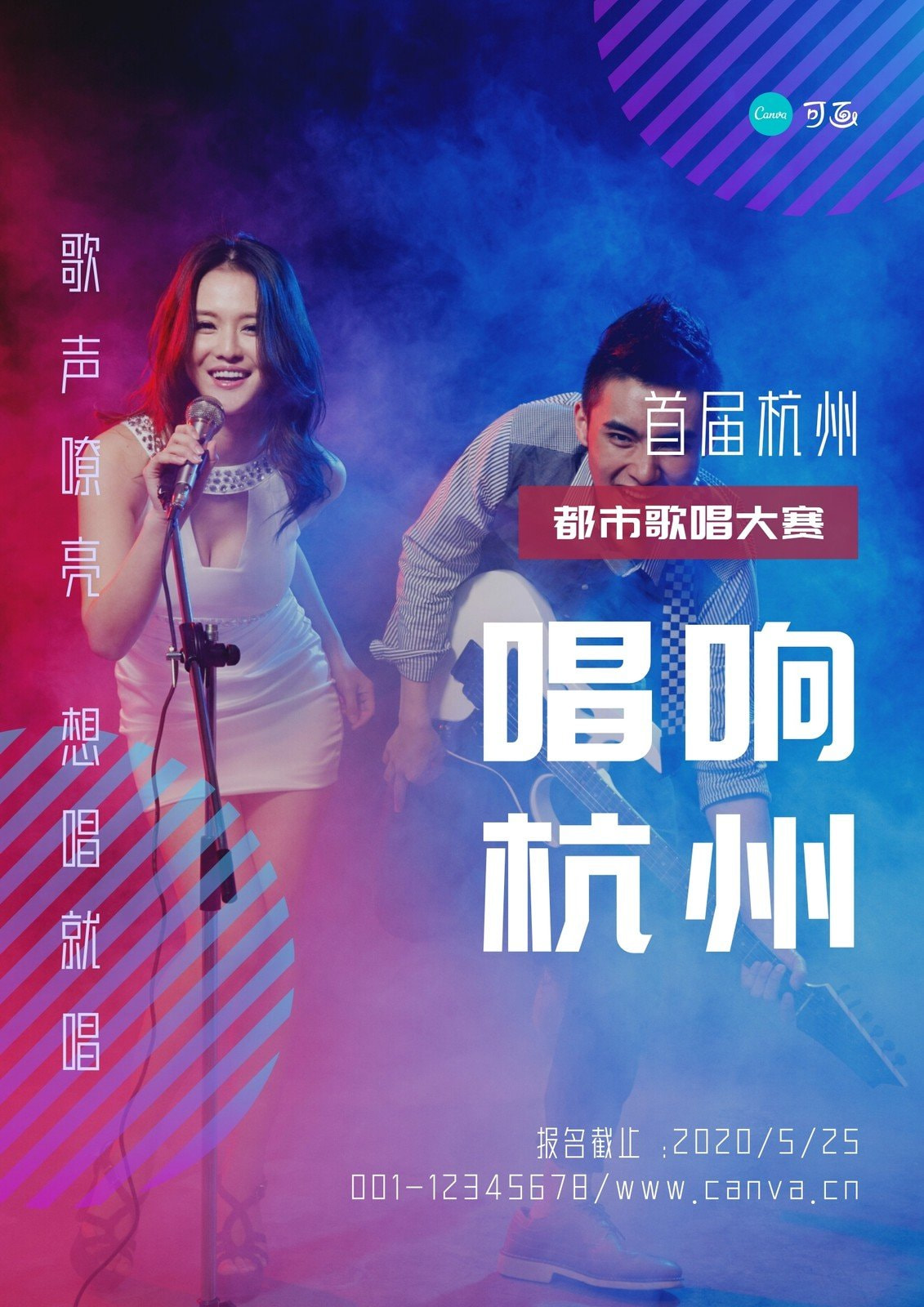 紫蓝色歌手照片活动比赛中文海报