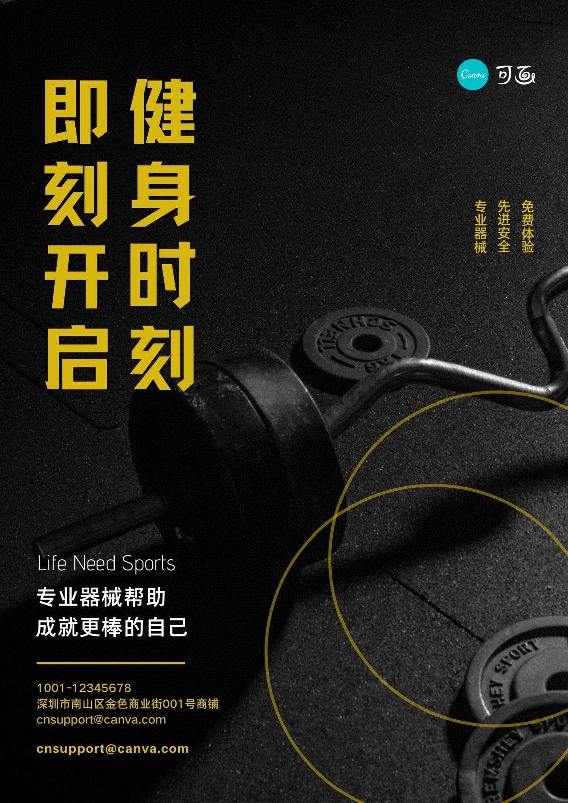 黄黑色健身器械简约运动健身促销中文海报