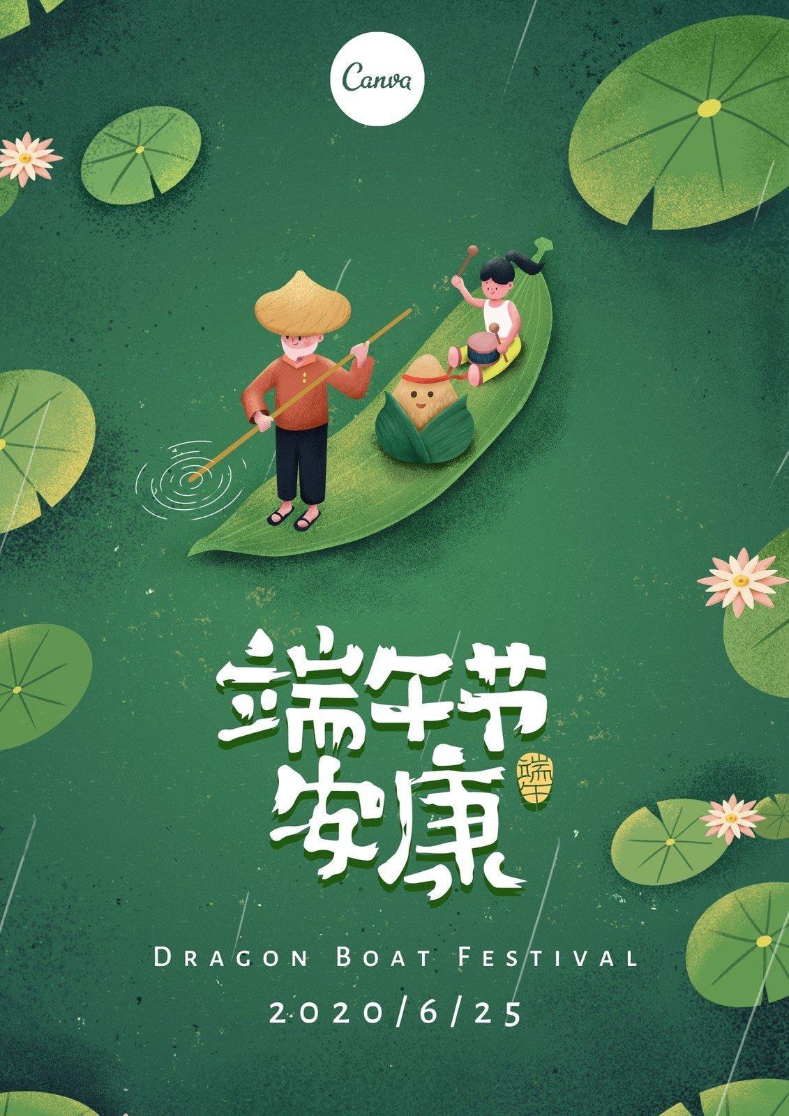 绿白色粽叶龙舟可爱人物手绘端午节节日宣传中文海报
