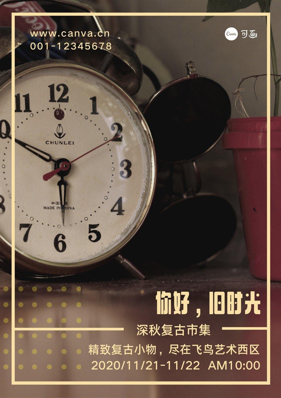 褐黄色时钟简约活动活动中文海报