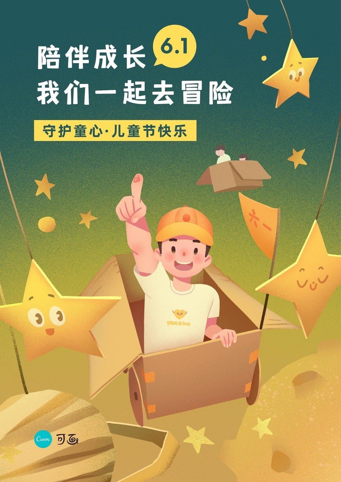 黄绿色小朋友纸箱冒险儿童系列插画手绘儿童节节日宣传中文海报