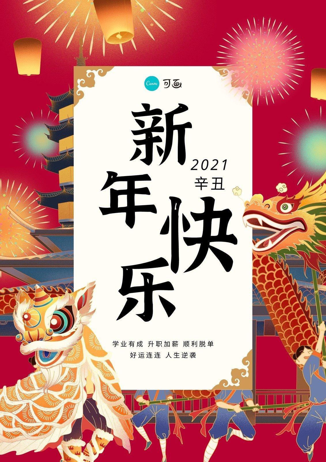 红黄色烟花中式春节中文海报