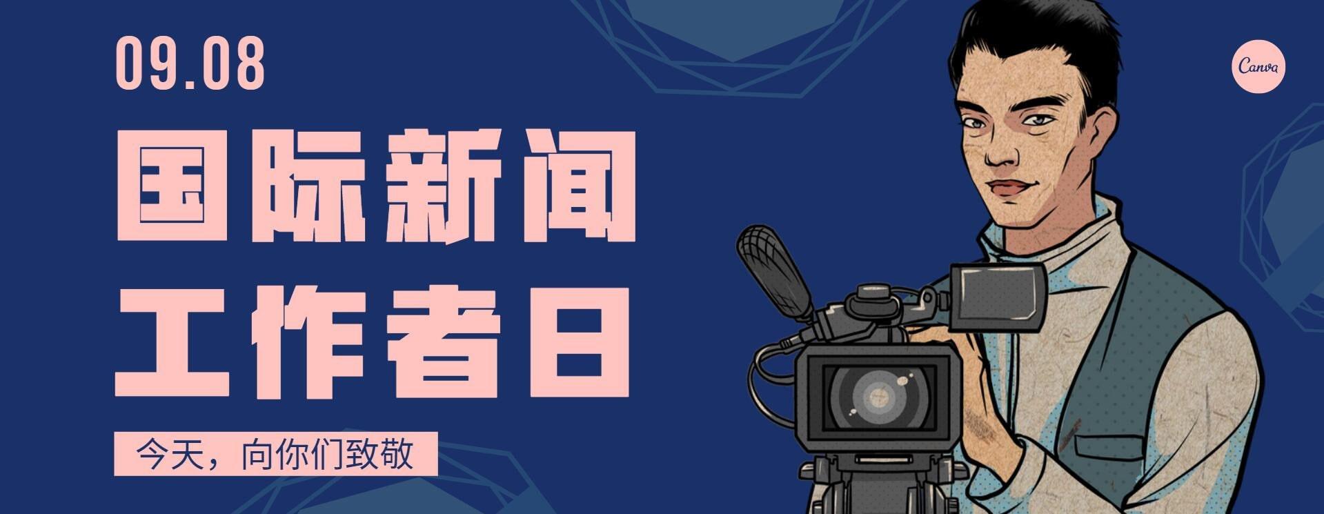 【国际新闻工作者日】致敬新闻工作者,为媒体人点赞!