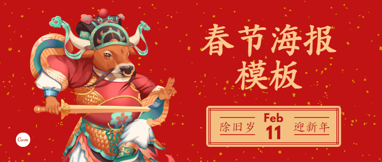 临近辛丑年,这些春节海报制作模板你一定用得上!