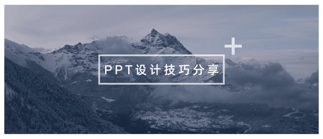 20个设计技巧分享,让你的PPT演示更高级更有设计感