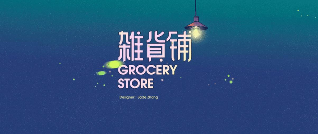光是看这些杂货铺的logo设计,就想去逛一逛了!