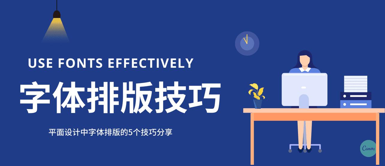 干货丨平面设计中字体排版的5个技巧分享