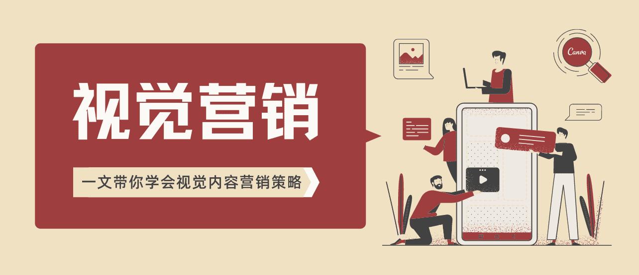 一文带你了解视觉内容营销,学会高效吸引和留住客户