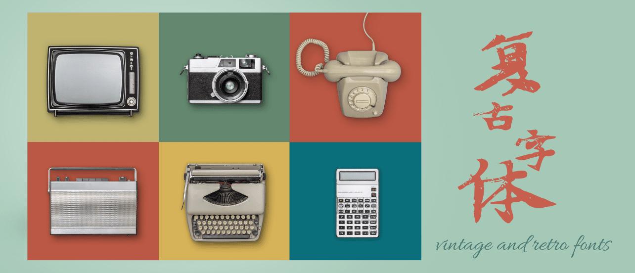 3种打造复古字体的创意以及应用场景,赶快收藏这篇干货!