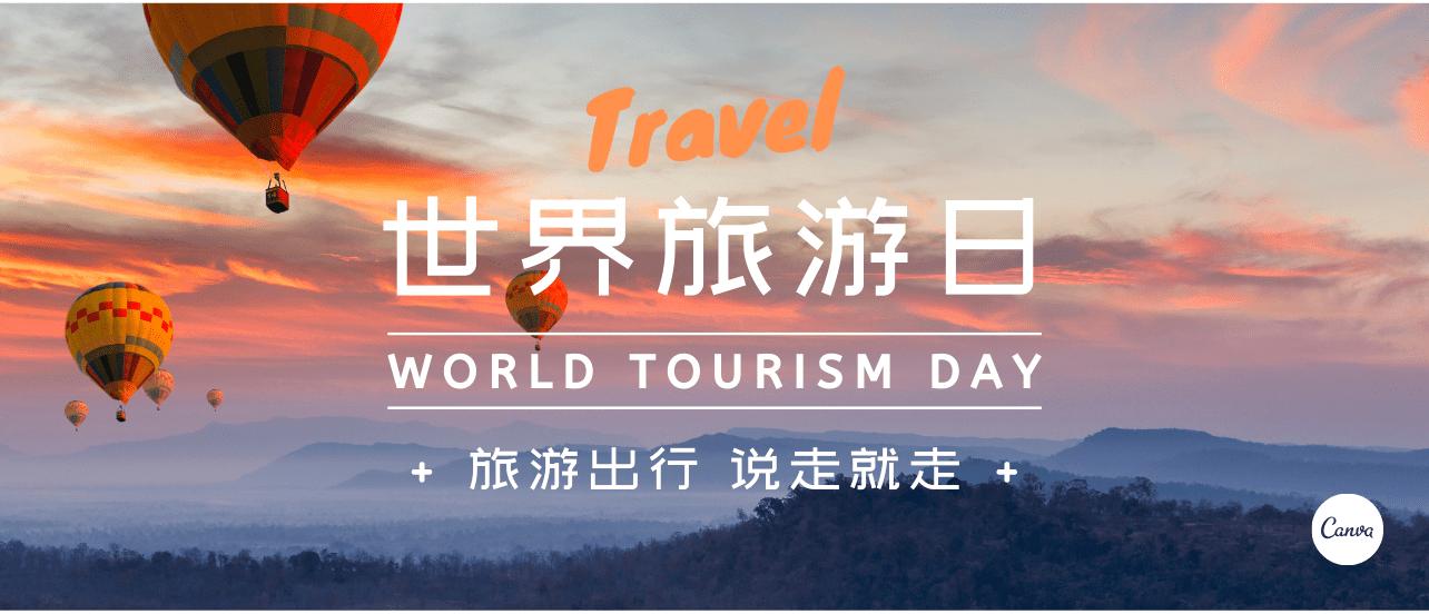世界旅游日:踏遍山河湖海,才觉人间值得