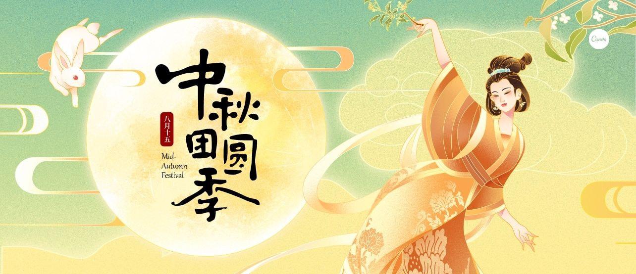 中秋节模板丨除了吃月饼,中秋节还有哪些时令美食?