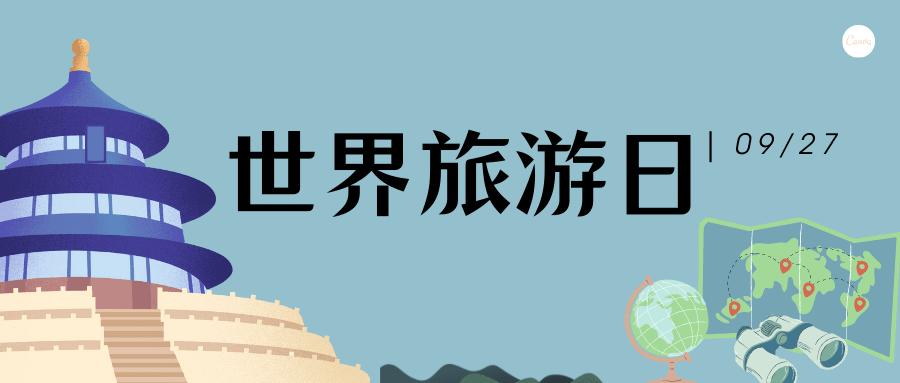 【世界旅游日】即将来临,你的活动宣传海报准备好了吗?