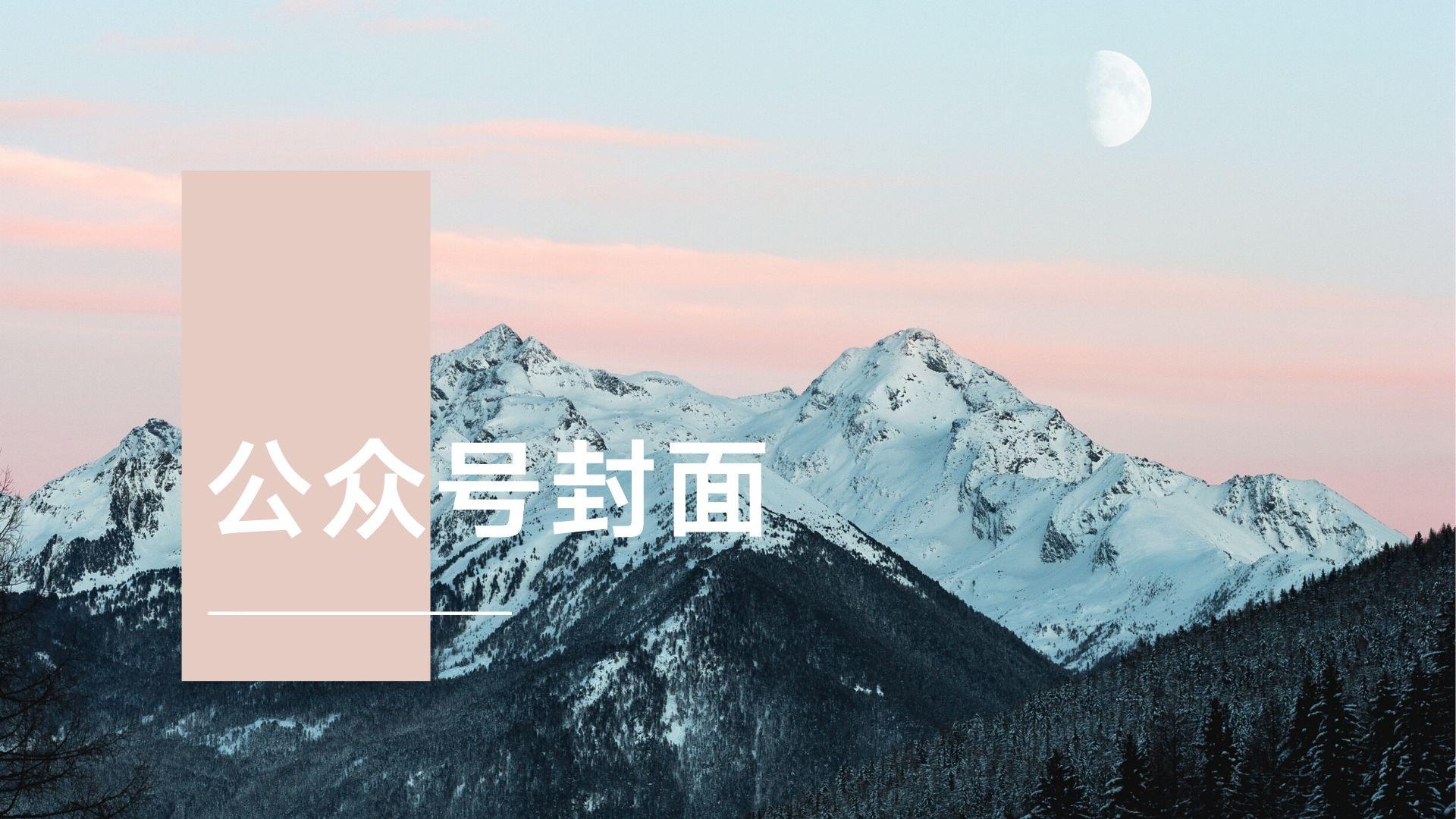 白蓝黑色山峦手机聚光灯人物产品介绍演示文稿 (28)