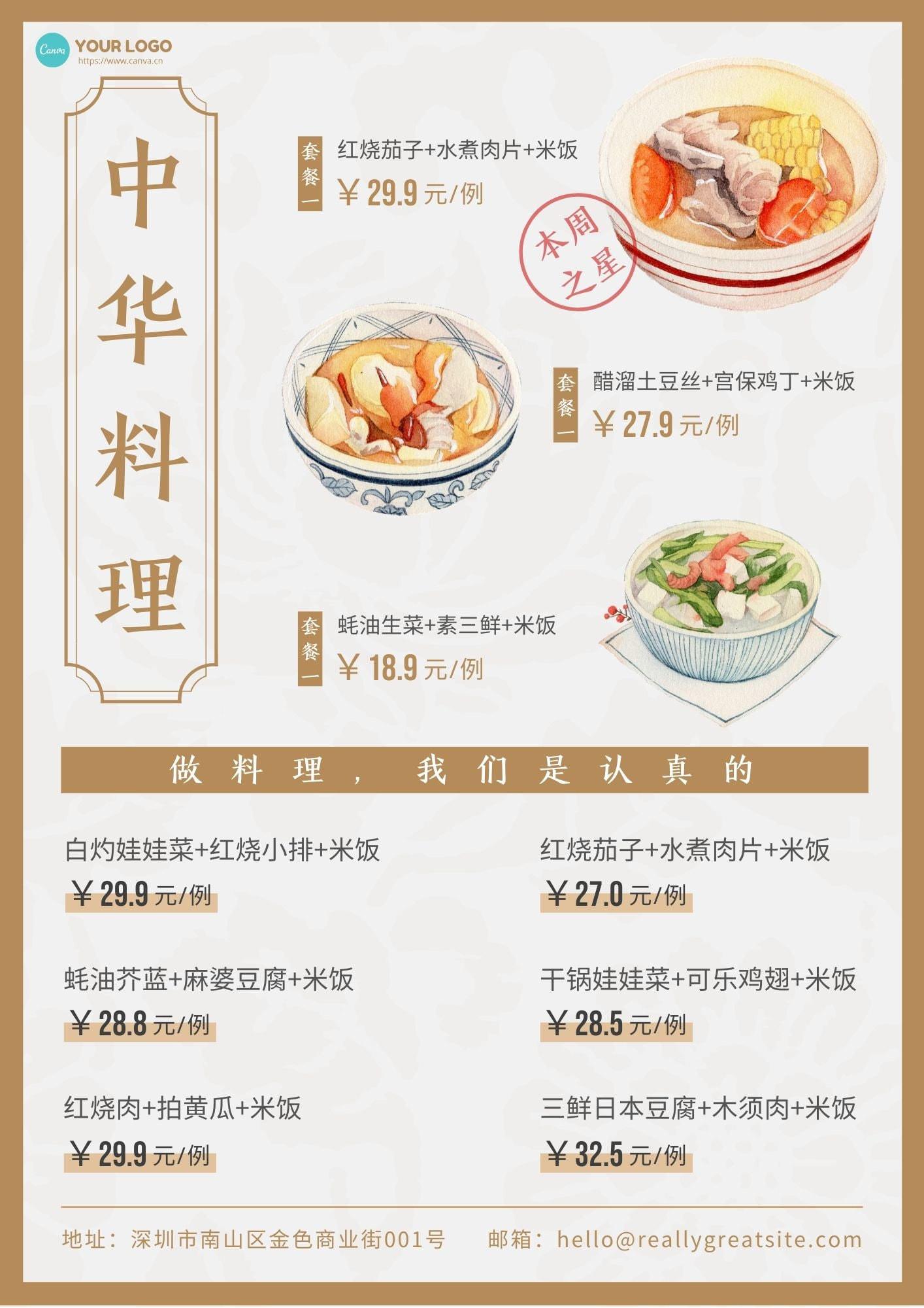 料理 中華 中華料理のレシピ・作り方 【簡単人気ランキング】 楽天レシピ